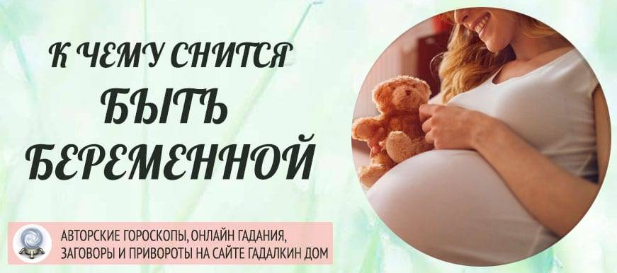 ᐉ реакция мужчин на беременность — что к чему? сонник по луне - ➡ sp-kupavna.ru
