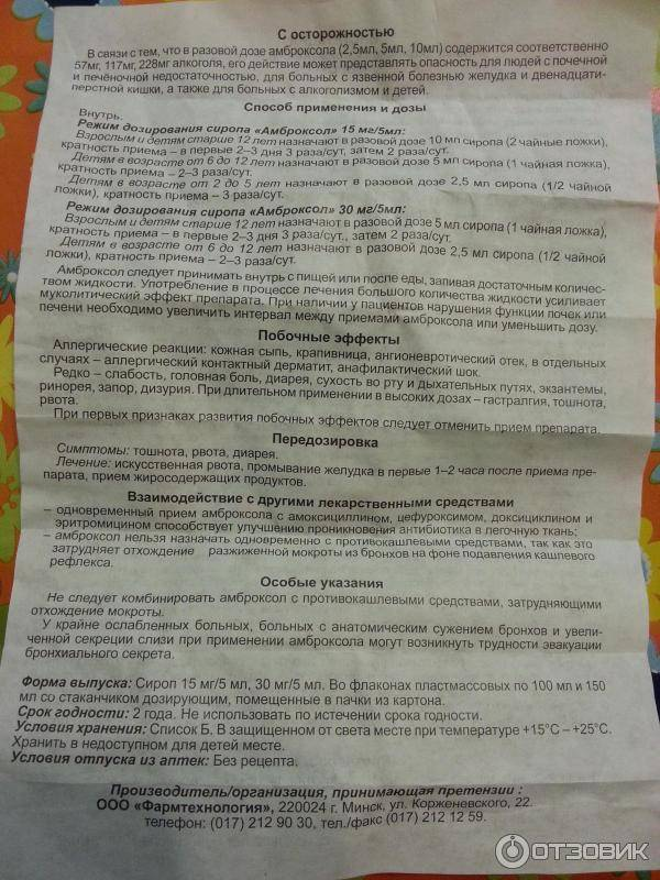 Амброксол сироп 15 мг/5 мл флакон 100 мл sopharma [софарма]