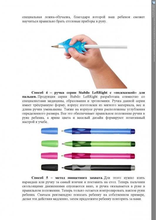 Как научить ребенка правильно держать ручку и карандаш: 6 простых способов | konstruktor-diety.ru