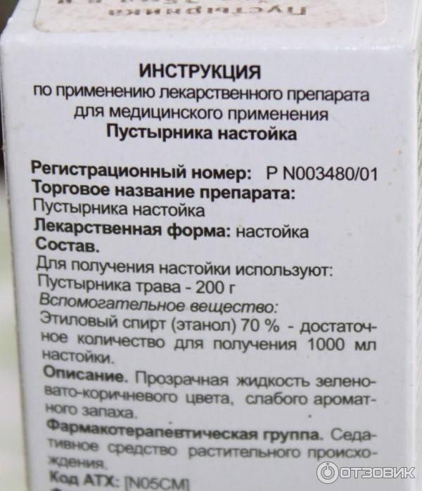 Пустырника настойка флакон 25 мл   (гиппократ ооо) - купить в аптеке по цене 29 руб., инструкция по применению, описание