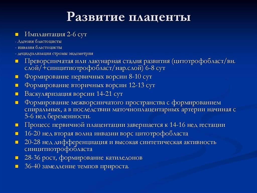 ᐉ формирование плаценты при беременности на какой неделе. что такое плацента. нарушения развития плаценты - ➡ sp-kupavna.ru