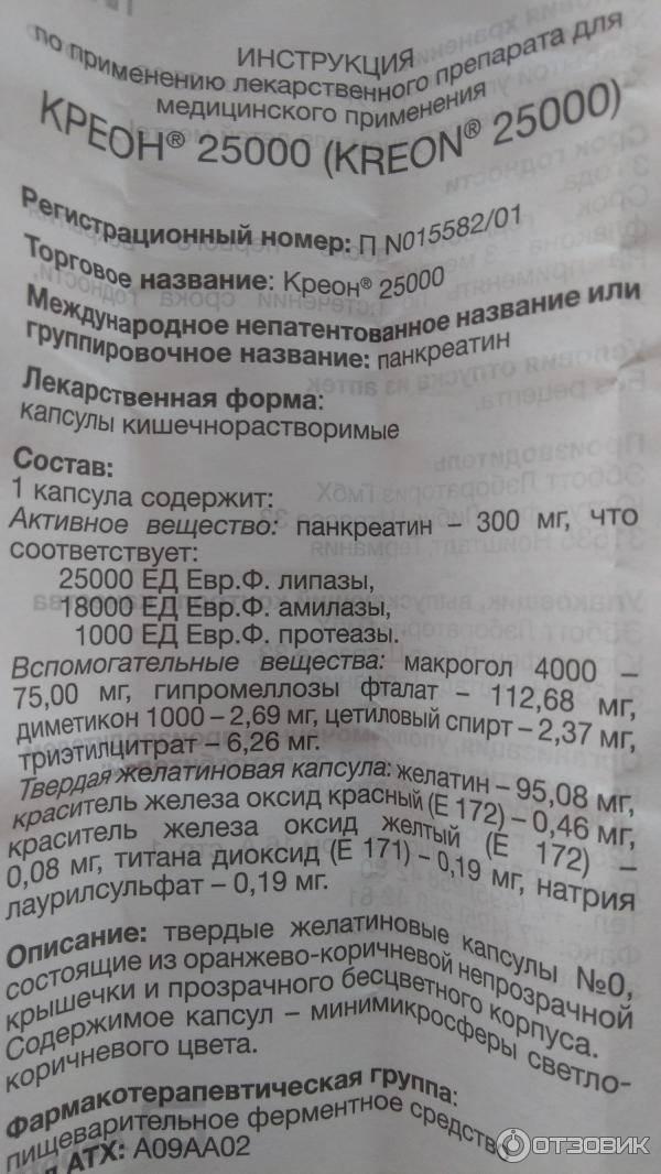 Креон 40 000: описание, инструкция, цена