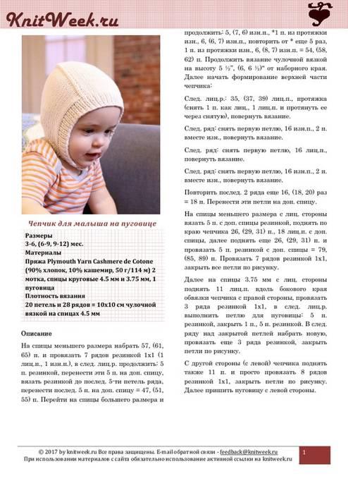 Чепчик для новорожденного спицами - 120 фото лучших выкроек с подробным описанием пошива