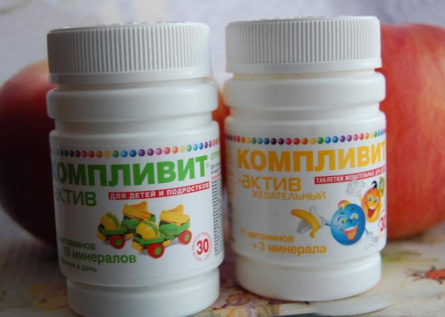 Какие витамины  самые хорошие для школьников-подростков?
