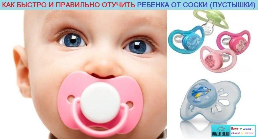 Как отучить ребенка от пустышки (соски): 6 проверенных советов | nestle baby