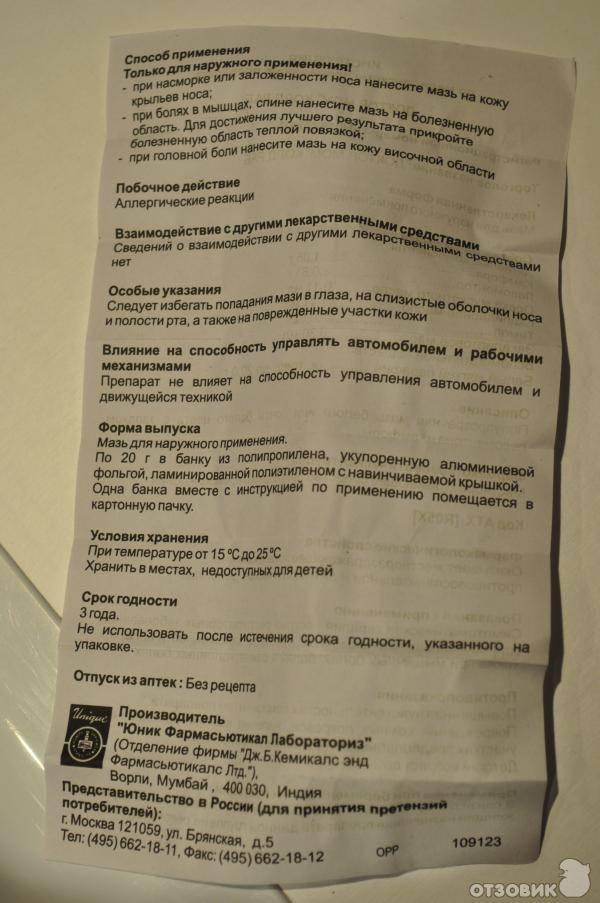 Доктор мом в ульяновске - инструкция по применению, описание, отзывы пациентов и врачей, аналоги