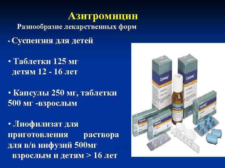 Азитромицин таблетки 125мг, 500мг — инструкция по применению | справочник лекарственных препаратов medum.ru