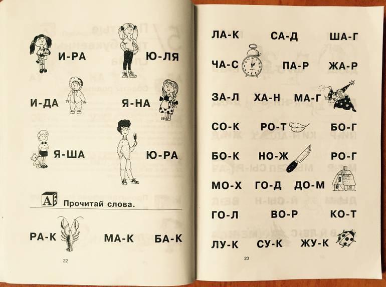 Как научить ребёнка бегло читать: советы родителям