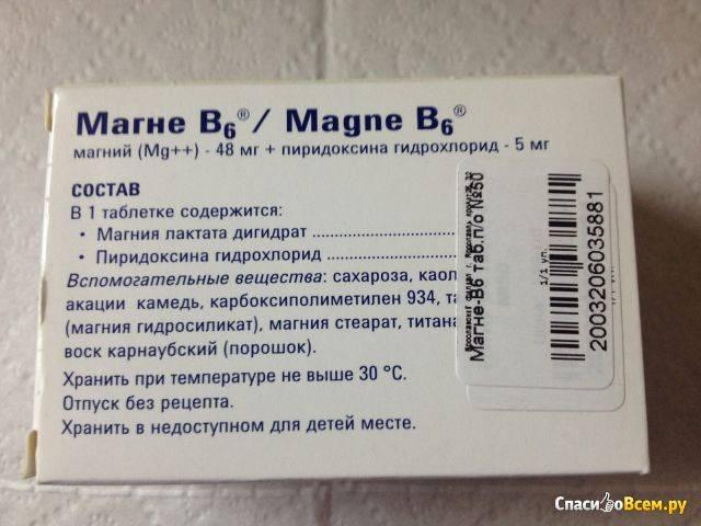 Что лучше: «магне в6» или «магнелис в6»? – meds.is
