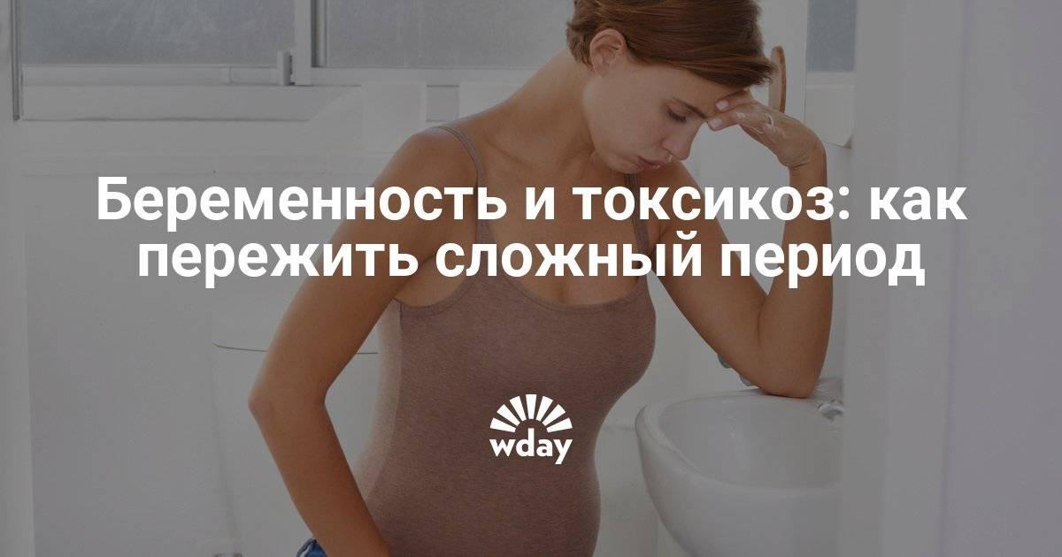 Беременность: что делать при токсикозе?