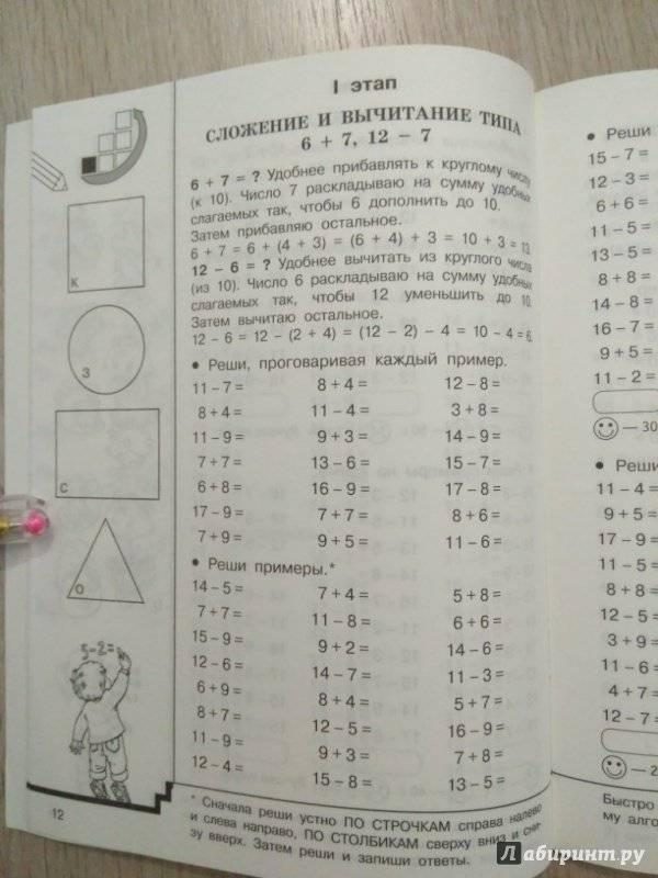 Как научить ребенка считать в уме (1 класс, методика)? - советы мамам   медицина - информационно-познавательный портал