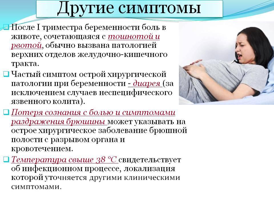 Токсикоз i половины беременности