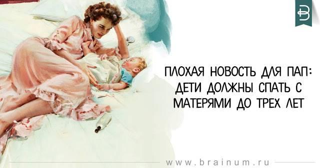 Как отучить ребенка спать с мамой: советы, мнение психолога
