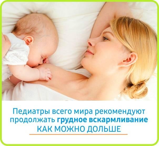 Грудное вскармливание. 10 преимуществ грудного вскармливания. | центр аналитической психологии