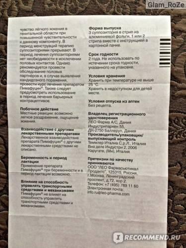 Флуконазол-вертекс беременность и кормление грудью — medum.ru