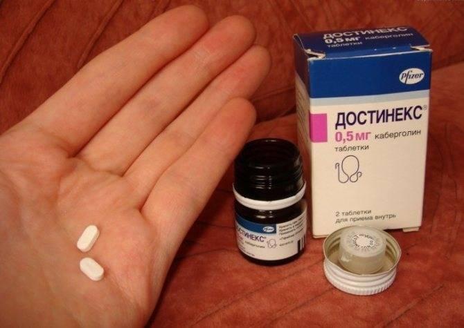Как принимать таблетки достинекс? обзор препарата с инструкцией по применению