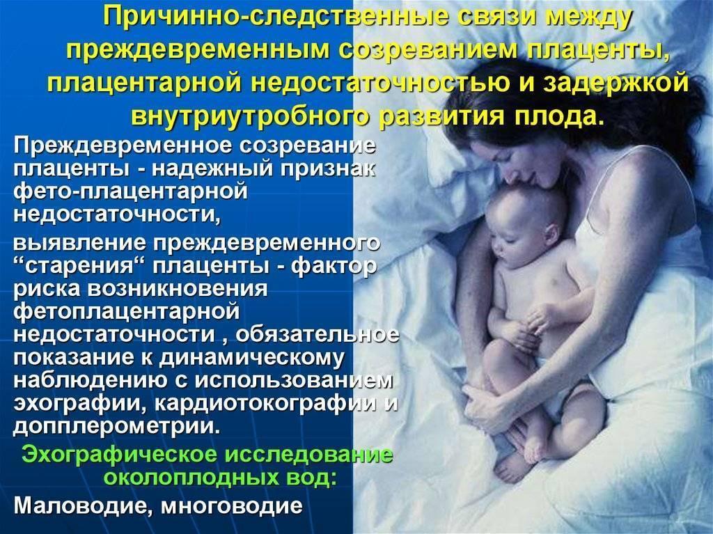 Когда формируется плацента при беременности: сроки и особенности процесса