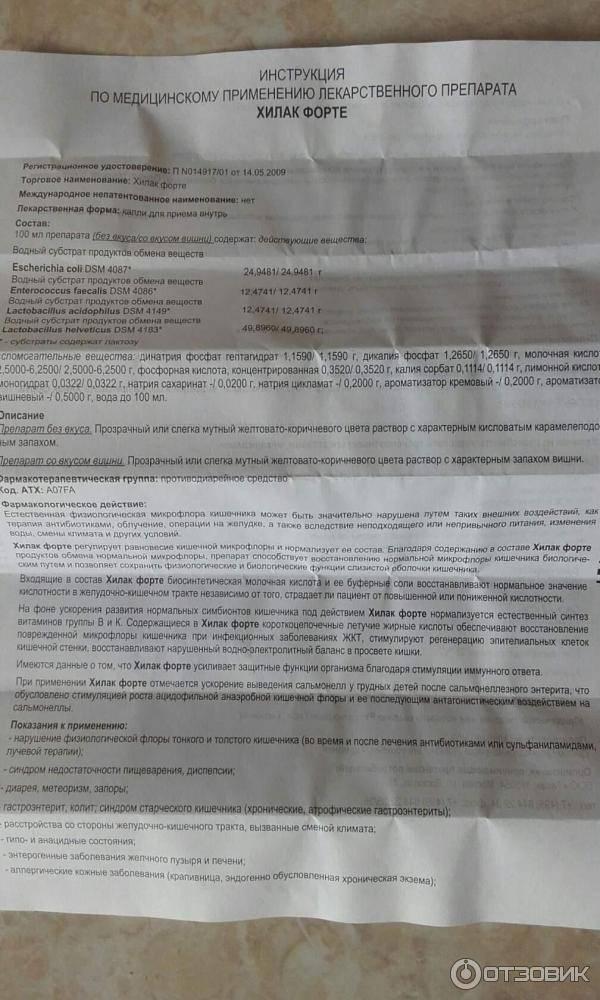 Хилак форте в ярославле - инструкция по применению, описание, отзывы пациентов и врачей, аналоги