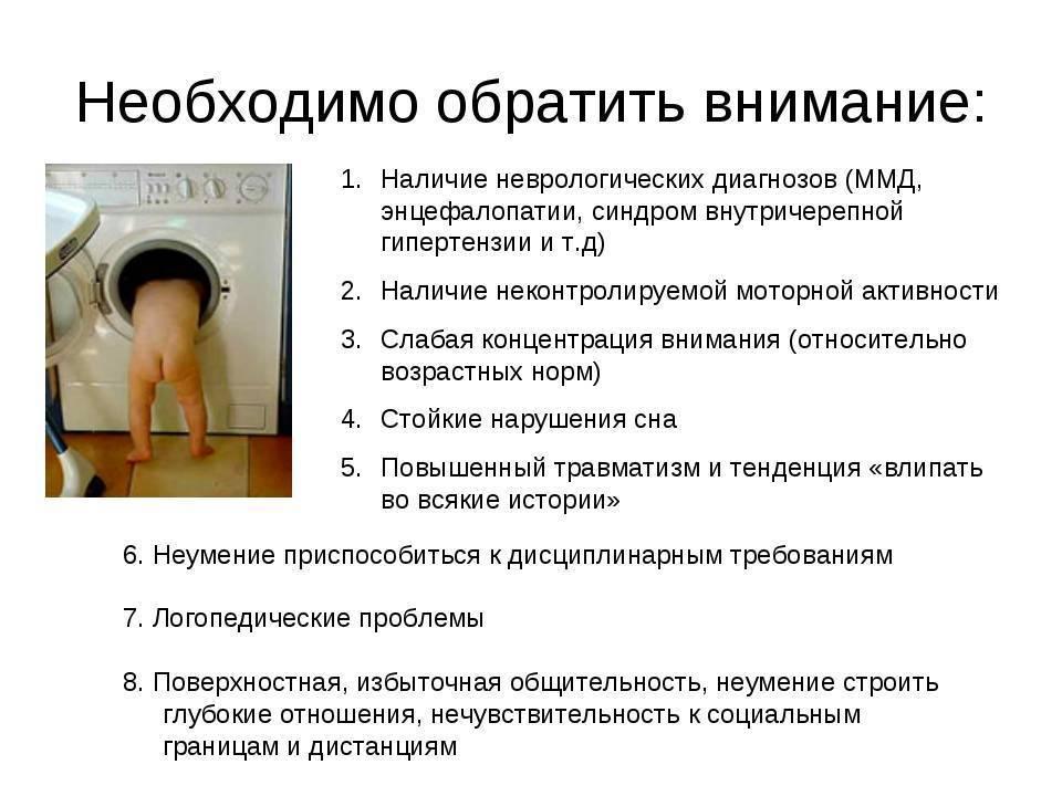 Минимальная мозговая дисфункция (ммд)
