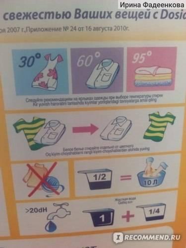 Чем стирать и как гладить вещи для новорожденного ребенка?