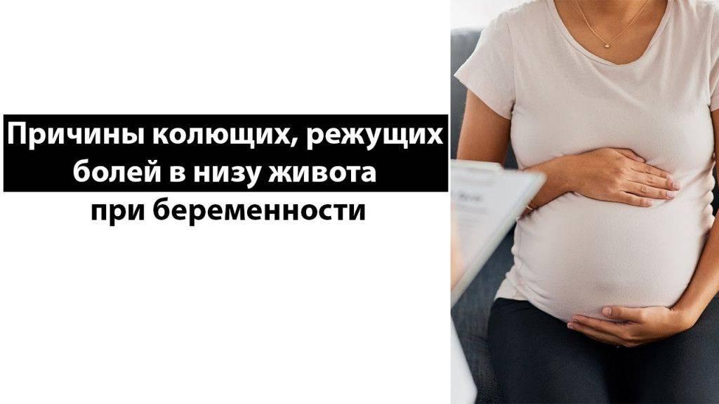 Скорая помощь для беременных