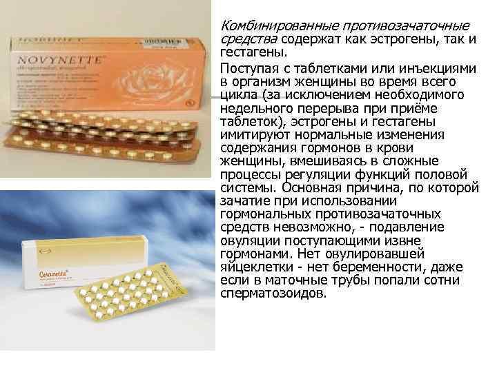Оральные контрацептивы: как выбрать и правильно принимать. разбираемся с экспертом | salt