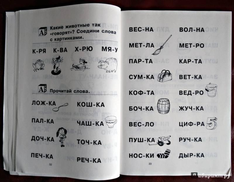 Как научить ребенка читать словами: методика, упражнения, игра, доман