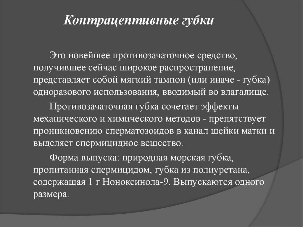 Спираль внутриматочная от беременности: плюсы и минусы, виды контрацептива, принцип работы