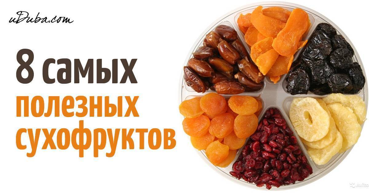 Компот из сухофруктов при грудном вскармливании: ингредиенты, рецепт приготовления, польза и вред