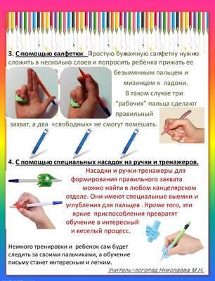 Как научить ребенка правильно держать ручку: 8 простых способов