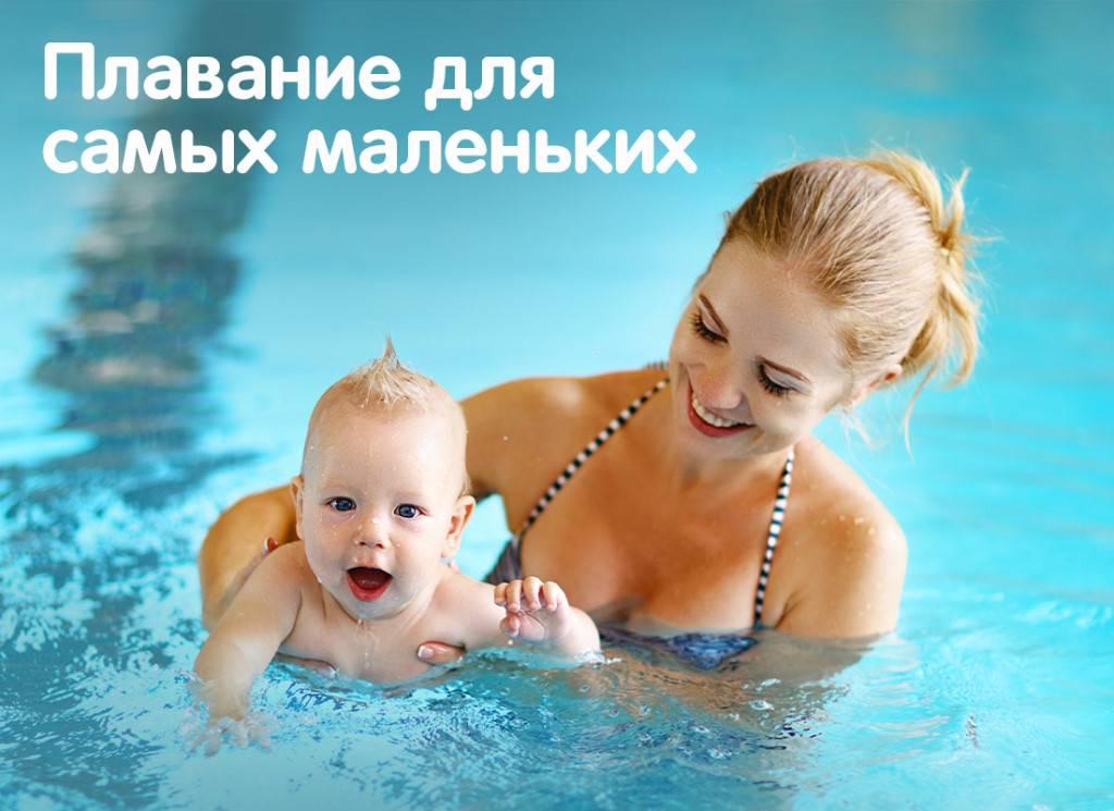 Плюсы и минусы грудничкового плавания | плюсы и минусы