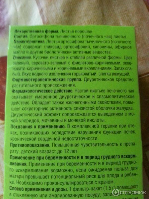 Почечный чай при беременности от отеков: можно ли его пить, какова инструкция по применению?