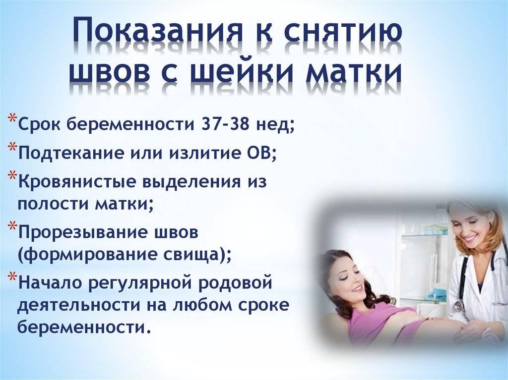 Снятие швов: примерные сроки, подготовка и проведение процедуры