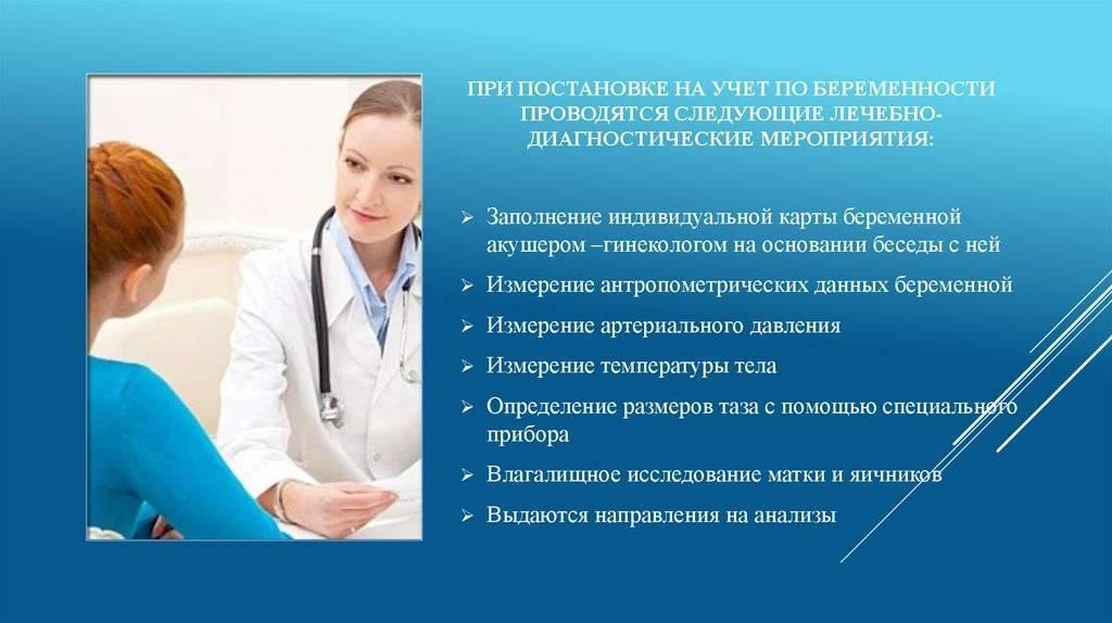 Каких врачей необходимо посещать при беременности и с какой регулярностью
