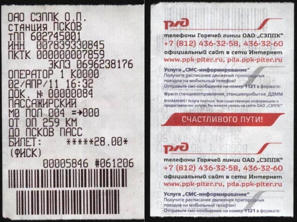 Детский билет на поезд в 2020 году - до какого возраста по россии, сколько стоит, ржд