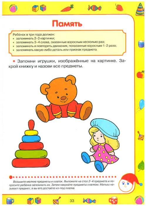 Ребенок в  2.5 года / календарь развития ребенка