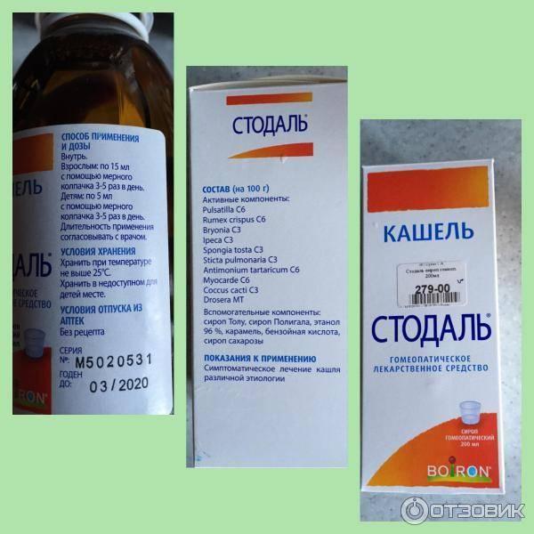 Отхаркивающие средства для детей: противокашлевые препараты при сухом и мокром кашле