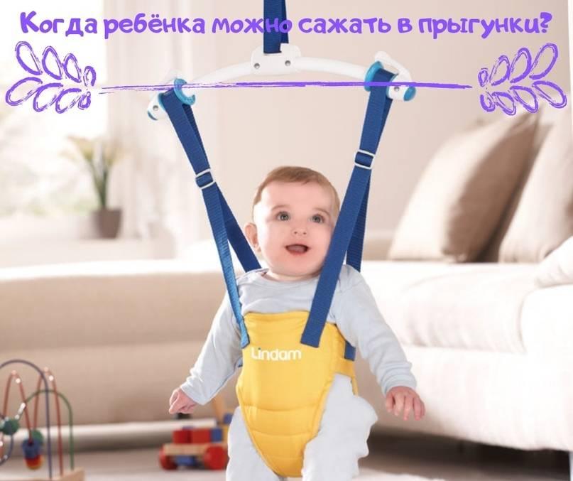 Прыгунки: за и против (комаровский). прыгунки: плюсы и минусы