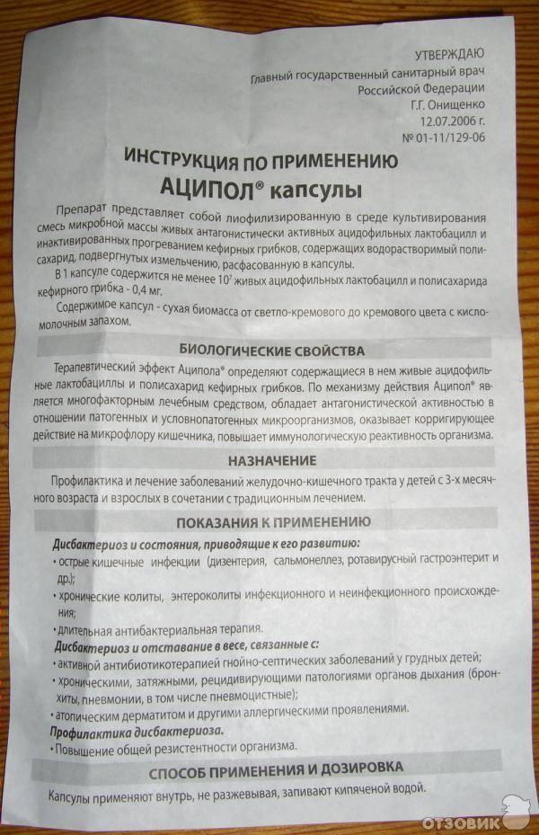 Аципол в красноярске - инструкция по применению, описание, отзывы пациентов и врачей, аналоги