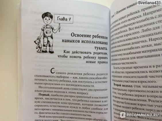 5 советов, как отучить ребенка писаться ночью - zewa