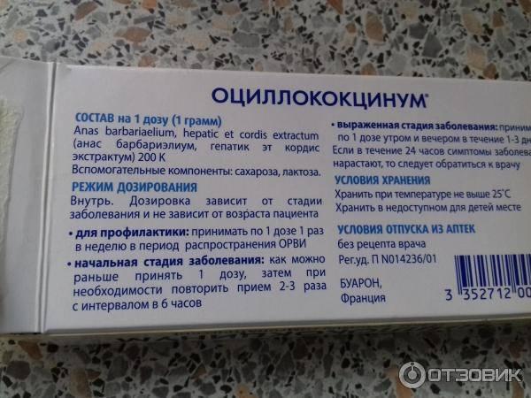 """""""Оциллококцинум"""": инструкция по применению для детей в разном возрасте"""