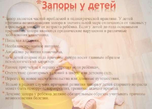 Запор у детей до года