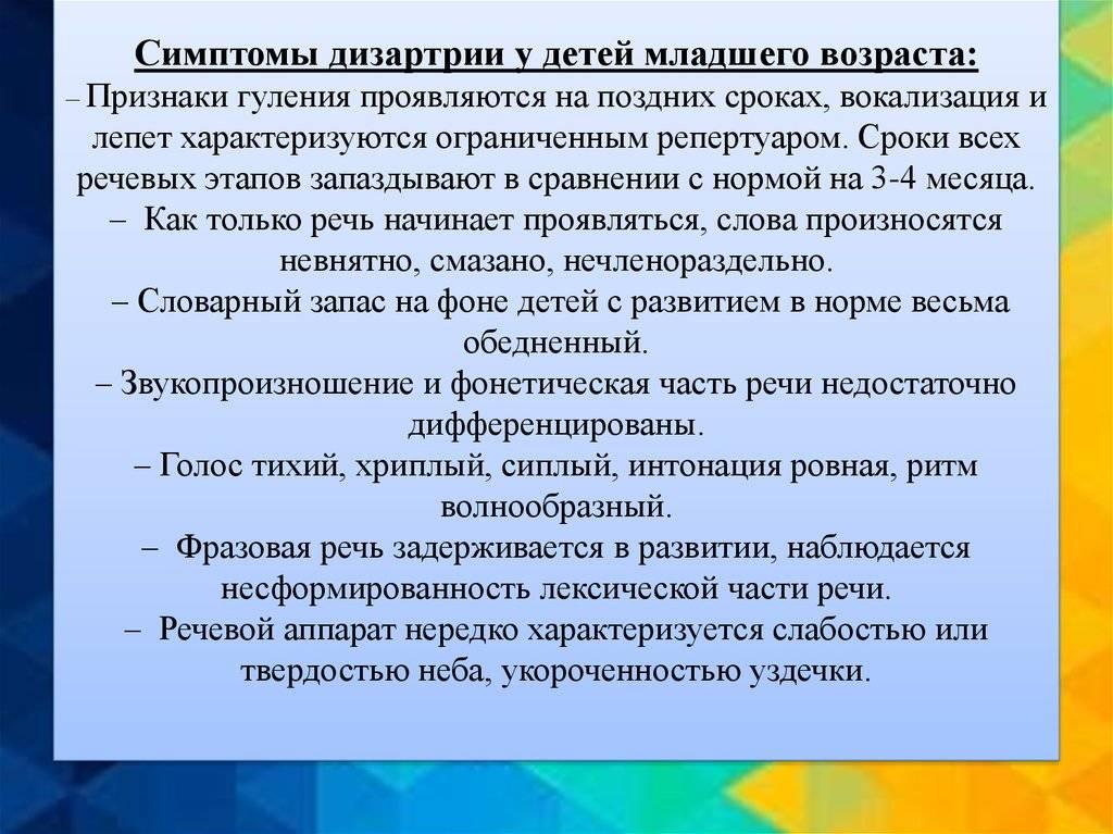 Дизартрия. упражнения для развития речевого дыхания. за советом к логопеду. детский портал солнышко solnet.ee