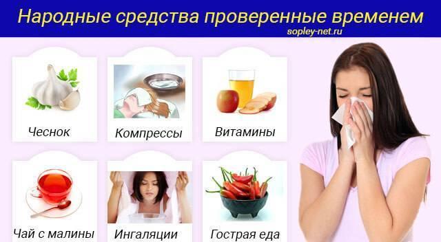 Простуда при беременности в 1, 2 и 3 триместре