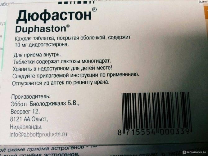 Таблетки, задерживающие месячные * клиника диана в санкт-петербурге