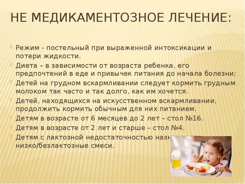 Диета после рвоты у ребенка: схема питания, разрешенные и запрещенные продукты, температуры и диареи