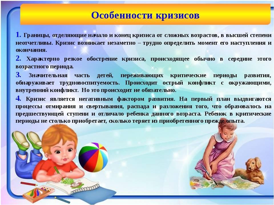Психология кризиса 3 лет у ребенка: что делать родителям