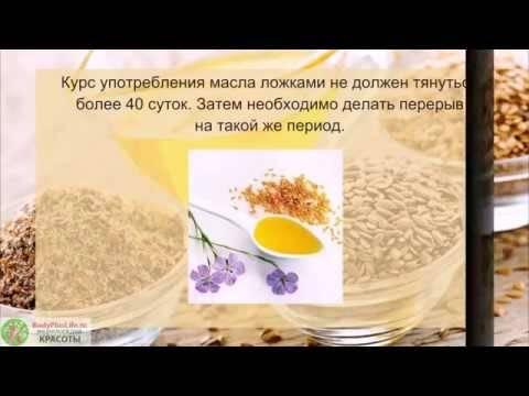 Польза льняного масла в период грудного вскармливания в 2021 году