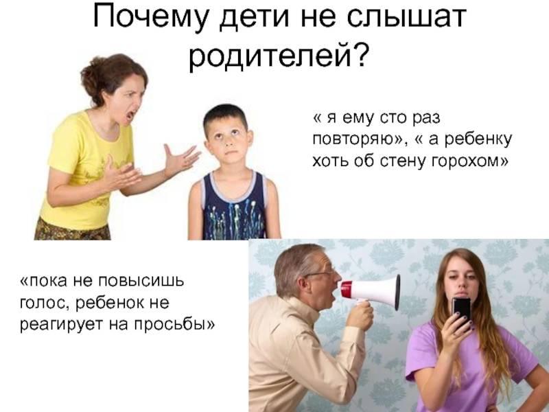 Что делать с хамством подростка? советы психолога! | психологический центр «точка»