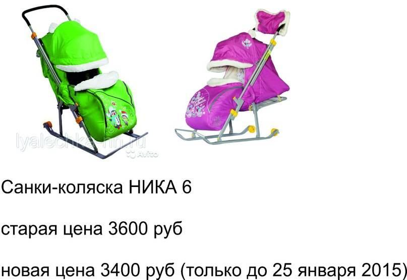 Как выбрать санки и санки-коляску: рейтинг лучших моделей по цене и качеству